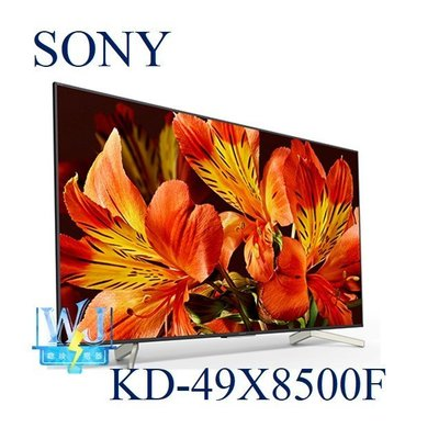 【暐竣電器】SONY 新力 KD-49X8500F 49型 日本製 4K高畫質液晶電視 另KD-49X7000F