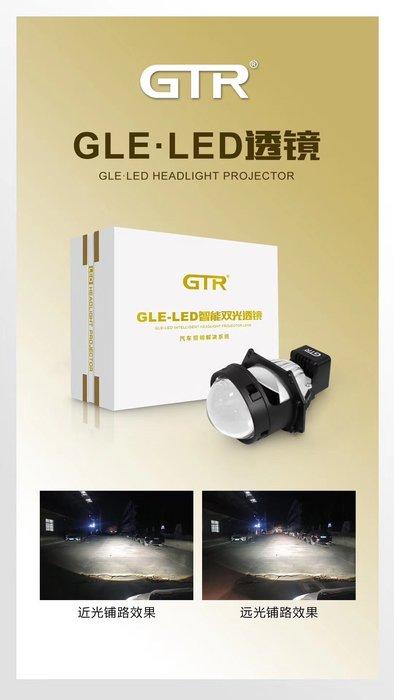 GTR GLE-LED雙光透鏡大燈 遠近雙光一體 智能雙光透鏡魚眼 DIY最佳配件 保固一年
