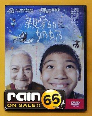⊕Rain65⊕正版DVD【親愛的奶奶】-瞿友寧導演*柯宇綸*林美秀*李千娜(直購價)