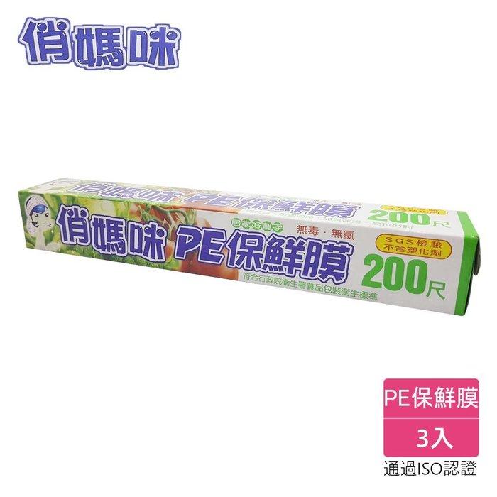 俏媽咪 PE保鮮膜200尺(3入)【lyly生活百貨】