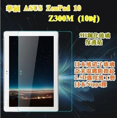 【宅動力】華碩 ASUS ZenPad 10/ Z300M (10吋) 9H鋼化玻璃保護貼 平板專屬保護膜 台南市