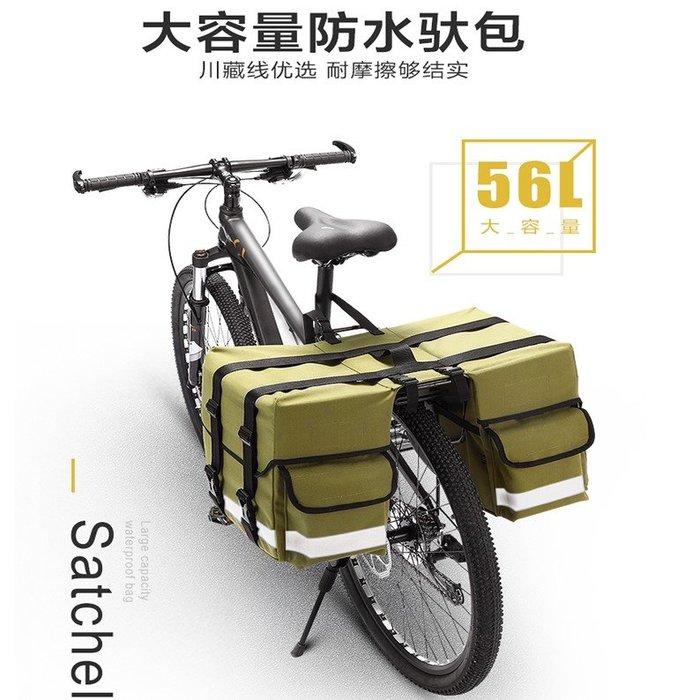山地自行車騎行裝備貨架長途防水駝包後座掛包