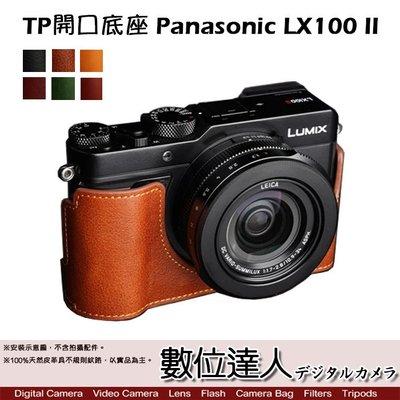 【數位達人】TP底座  Panasonic LX100 II 手工真皮底座 快拆電池開孔底座 電池開口底座 相機皮套