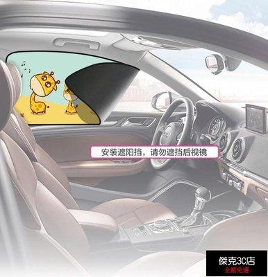 【促銷免運】遮陽簾 汽車用遮陽簾車窗防曬隔熱磁鐵車載通用型私密車內隱私遮光側窗簾【傑克3C店】