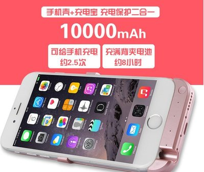 數碼三C  背夾電池 iPhone 6 6s plus 4.7吋 5.5吋 背蓋式 背夾式