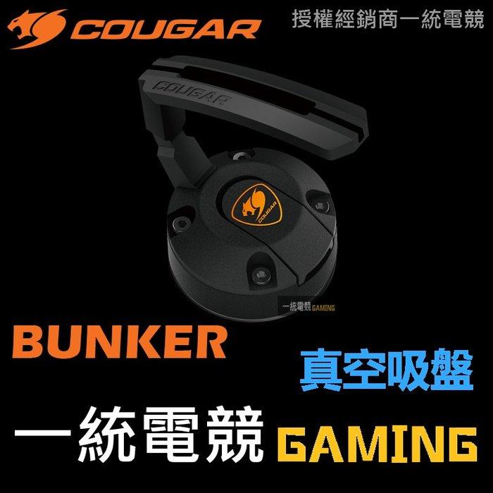 【一統電競】美洲獅 Cougar BUNKER 真空吸盤滑鼠理線器 鼠線夾