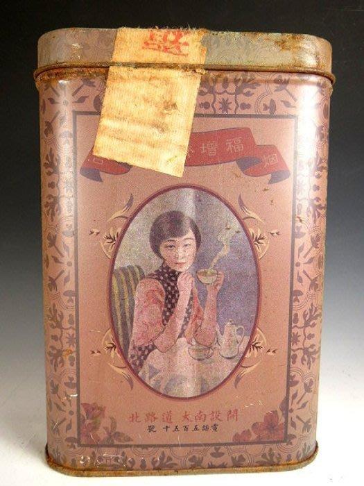 【 金王記拍寶網 】P1576 懷舊風中國福增春茶莊 美人圖雲南普洱 老鐵盒裝普洱茶 奇香佳品 諸品名茶一罐 罕見稀少~