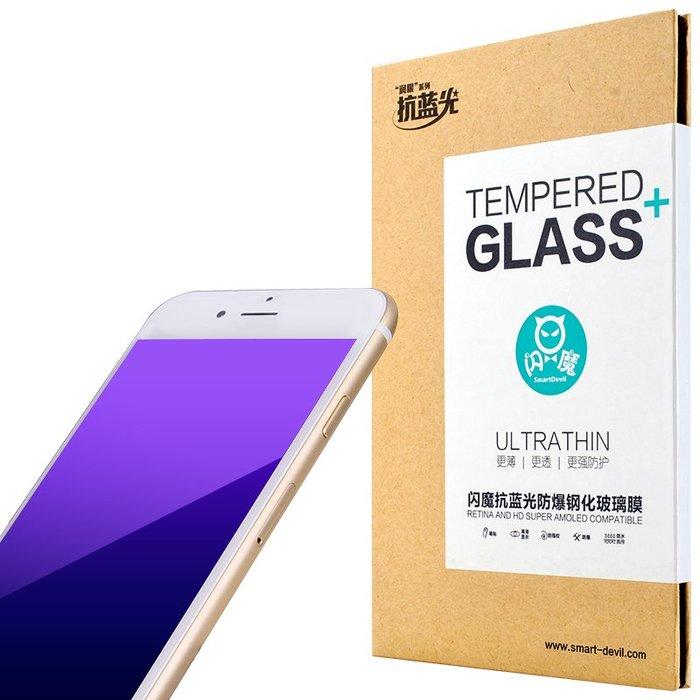 預售款- iPhone6s鋼化膜4.7 蘋果6S鋼化膜六抗藍光玻璃貼膜#手機配件#保護膜#鋼化膜