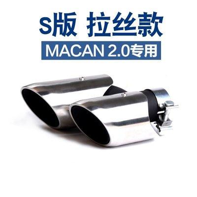 *有車以後*A5 Macan 2.0 S版四出尾飾管排氣管尾段304不銹鋼保時捷汽車材料外觀改裝升級空力套件
