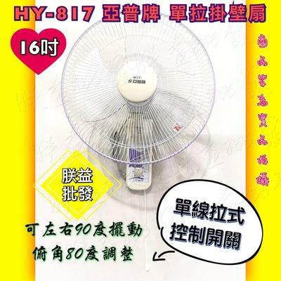 『朕益批發』亞普 HY-817 單拉 16吋 壁扇 吊扇 電風扇 電扇 掛壁扇 壁式通風扇 壁掛扇 掛扇(台灣製造)