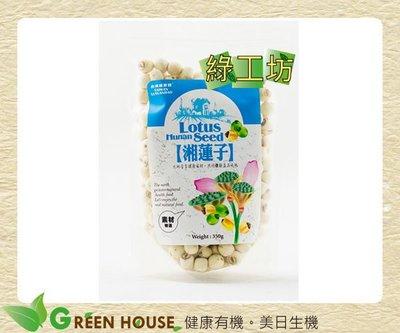 [綠工坊] 湘蓮子  無農藥殘留、無人工添加物  共同體驗真正天然  綠源寶