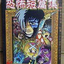手塚治虫之恐怖短篇集(靈幻怪談篇),一期完短篇故事,正文社2002年出版