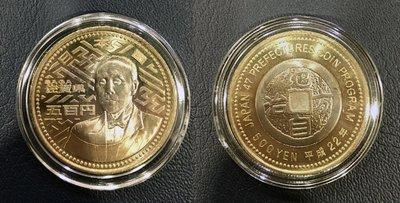 全新日本平成22年地方自治系列-佐賀縣500日圓雙色紀念幣