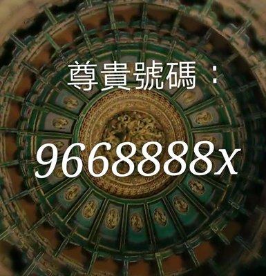 CEO級 手機靚號 689 三字號