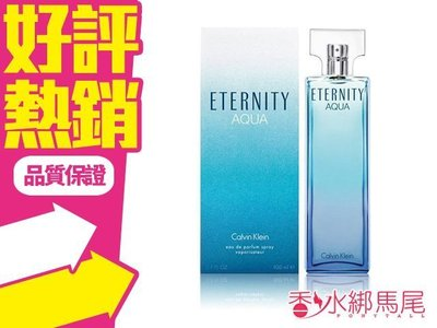 ◐香水綁馬尾◐ Calvin Klein CK Eternity AQUA 永恆之水 女性淡香精  5ML香水分享瓶