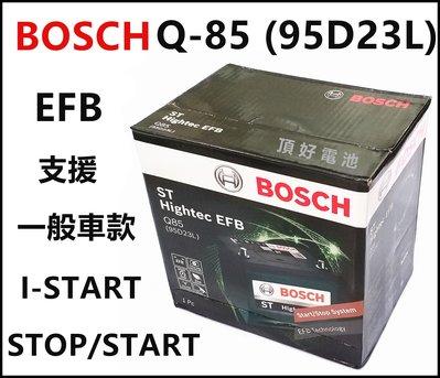 頂好電池-台中 BOSCH Q85 / Q-85R 95D23L EFB 汽車電池 支援 充電制御 怠速熄火 油電車