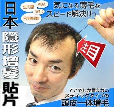 最新上市 纖維增髮 假髮 髮絲 髮片 掉髮 禿頭【隱形增髮貼片】日本進口『盒裝拆售』 可洗頭游泳