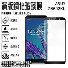 9H滿版 亮面 6吋 ZenFone Max Pro ZB602KL 鋼化玻璃手機螢幕保護貼/強化玻璃/2.5D/螢幕貼