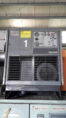 Atlas Copco 30HP 螺旋式空壓機