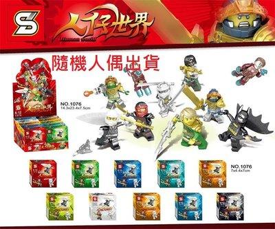 高積木 SY1076 限量版 全系列英雄人偶 抽抽樂人偶 交換禮物 炫風忍者 復仇者聯盟 未來騎士 相容樂高LEGO