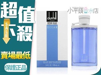 《小平頭香水店》Dunhill Desire Blue Ocean 藍海男性淡香水 100ml