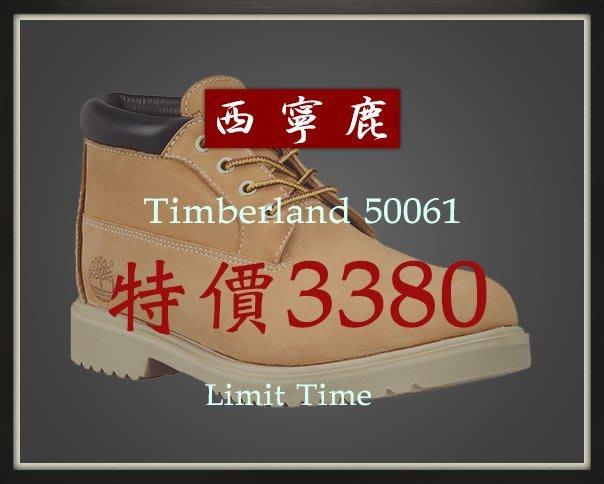 Timberland 經典款 低筒 美國帶回 保證正版 限量 #50061 3380 買到賺到!!