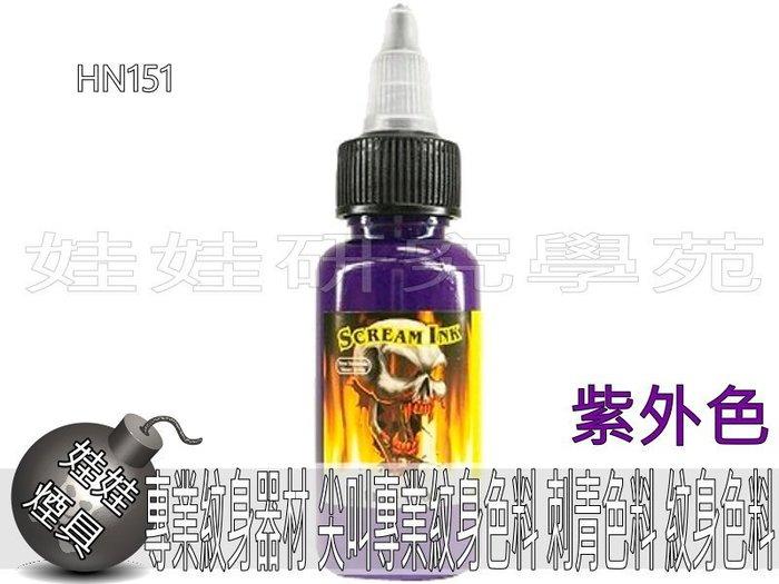 ㊣娃娃研究學苑㊣專業紋身器材 美國尖叫紫外色專業紋身色料 紋身色料 紫外色Ultra-Violet(HN151)