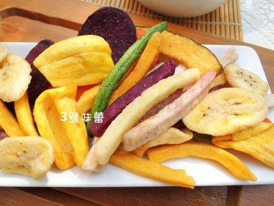 3號味蕾 量販~乾燥新纖蔬果乾(蔬菜+水果) 3000公克量販價,..綜合蔬果脆片..全素
