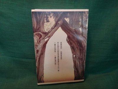【愛悅二手書坊 16-11】回首社大  宿命十年   張捷隆   平裝