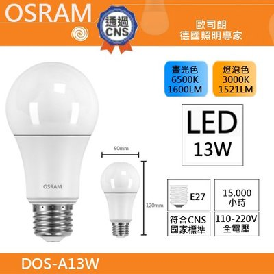 N *OSRAM*【LED 大賣場】《DOS-A13W》LED-13W 歐司朗 超廣角LED 不閃頻 無藍光 演色性佳