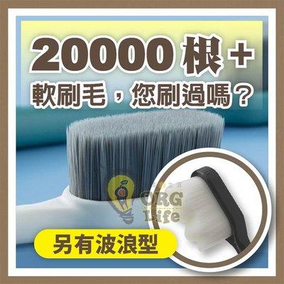 ORG《SD2370》今日促銷 軟毛兒童牙刷 軟毛牙刷 萬根毛 牙刷 敏感性牙齒牙刷 超細超軟 兒童牙刷