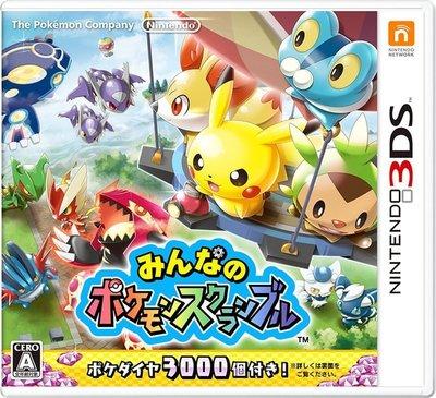 【二手遊戲】任天堂 3DS 精靈寶可夢 大家的神奇寶貝亂戰 日文版 日版 日本機專用【台中恐龍電玩】