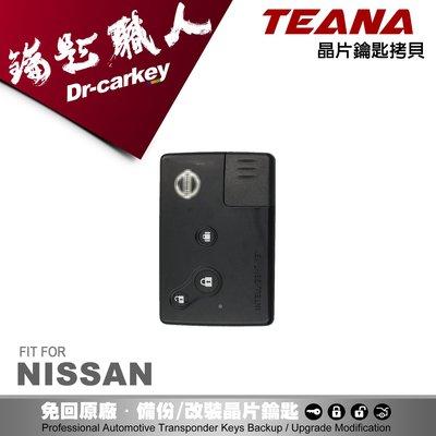 【汽車鑰匙職人】日產汽車 TEANA I-KEY 卡片感應晶片鑰匙遙控器拷貝遺失不見複製