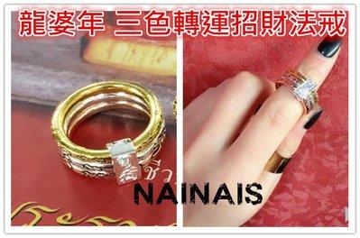 【NAINAIS】泰國佛牌正品 龍婆年 三色轉運招財法戒戒指