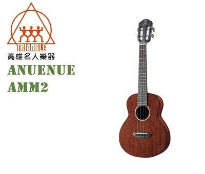 【名人樂器】Anuenue AMM2 23吋 全單 非洲桃花心木 烏克麗麗