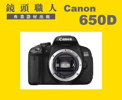 ☆鏡頭職人☆( 相機出租 鏡頭出租) ::  Canon 650D 加 Canon 24-70mm F2.8  ll 台北市 板橋 楊梅 台北市