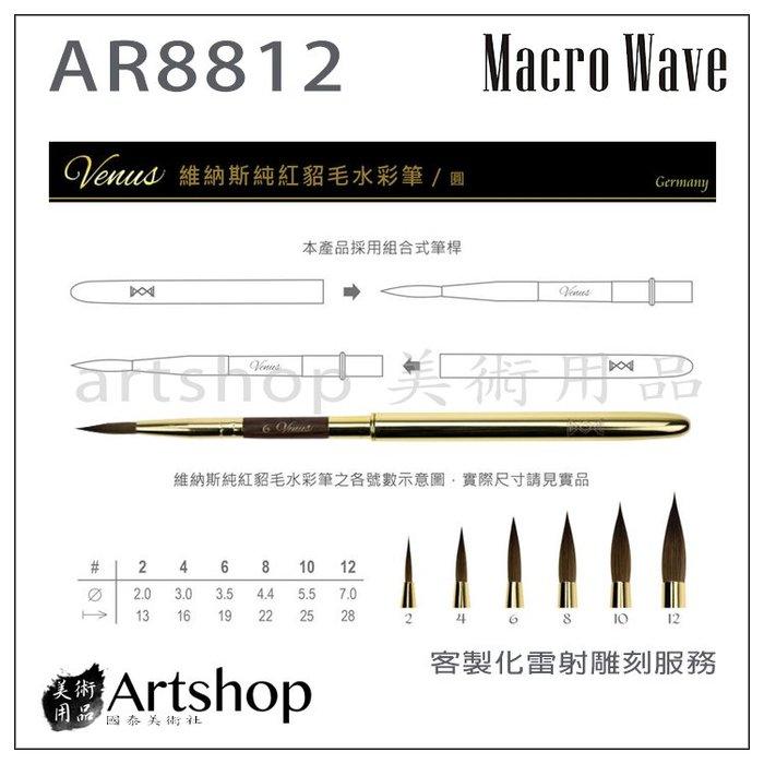 【Artshop美術用品】Macro Wave 馬可威 維納斯純紅貂毛水彩筆(圓) 12號