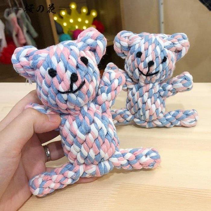 【雙十二狂歡 勁享全館8.5折 免運】寵物狗狗結繩玩具磨牙耐咬結實哈士奇金毛泰迪比熊狗狗結繩玩具熊--紫色薇洋