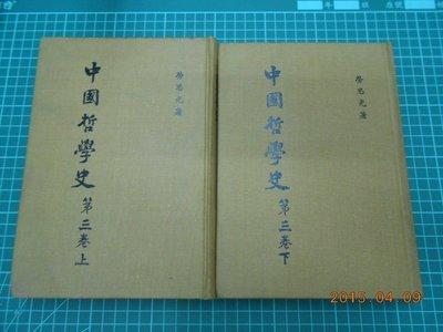 《香港版~中國哲學史 第三卷 上&下》...