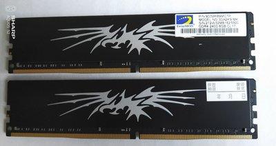 【賣可小舖】全新 勤茂 精裝版 DDR4-2400 8G 720元 桌上型記憶體 (同批-連號 )