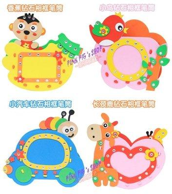 ♥*粉紅豬的店*♥親子活動 創意 禮物 手作 動物 EVA DIY 鑽石 相框 筆筒 手機座 兒童 美勞 材料包-現貨Y