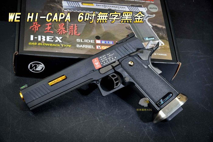 【翔準軍品AOG】WE HI-CAPA 6吋無字2T金 (連發) 生存遊戲 瓦斯槍 手槍 連發手槍 戰術 02-820
