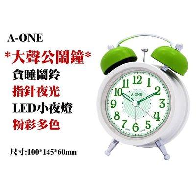 A-ONE 大聲公鬧鐘 超大鈴聲/貪睡/小夜燈/指針夜光/造型可愛 台灣製造/【↘開學季超低價】TG-0157