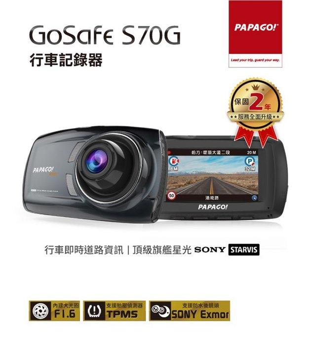 [樂克影音] PAPAGO S70G SONY STARVIS+GPS行車記錄器  超速警示/標誌辨識/測速照相