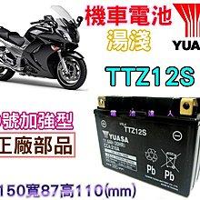 【電池達人】YUASA 湯淺 機車 電池 TTZ12S YTZ12S 重型機車 HONDA KAWASAKI 川崎 本田