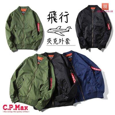 CPMAX MA1 飛行外套 軍外套 空軍外套 夾克外套 飛行夾克 飛行外套 騎車外套 棒球外套 機車外套【C37】