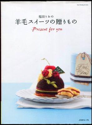紅蘿蔔工作坊/羊毛氈~福田りおの羊毛スイーツの贈りもの(日文書)9E