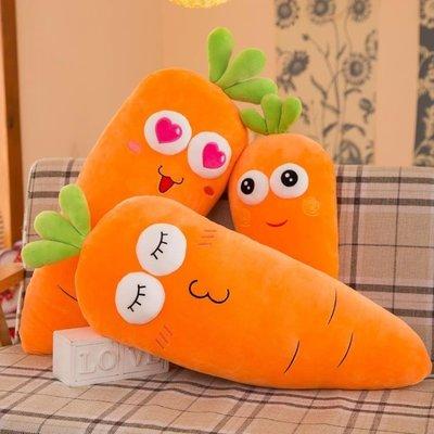 抱枕胡蘿卜抱枕毛絨玩具蘿卜公仔可愛睡覺床上布娃娃玩偶長條枕頭超軟 LX-百利