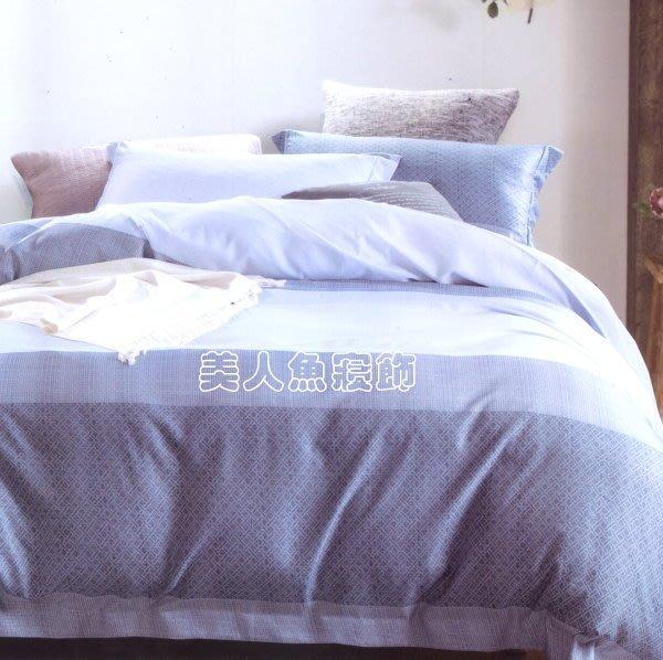 《美人魚寢飾》天絲系列─ 3M吸濕排汗天絲【摩卡-藍】雙人床罩組  現貨 有天絲及3M吊牌