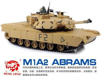 JHS((金和勝 玩具))1:16 美國 M1A2 遙控戰車 4163
